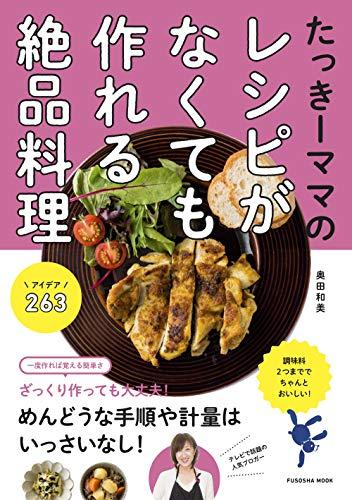 たっきーママのレシピがなくても作れる絶品料理 アイデア263 (扶桑社ムック)