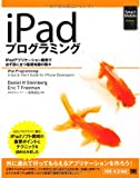 iPadプログラミング (Smart Mobile Developer)