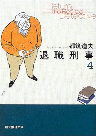 退職刑事〈4〉 (創元推理文庫)