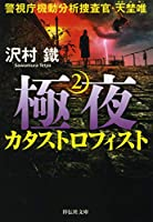 極夜2 カタストロフィスト 警視庁機動分析捜査官・天埜唯 (祥伝社文庫)