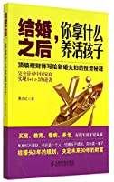 After marriage. what means to feed their children(Chinese Edition)