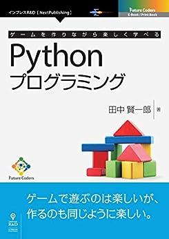[田中 賢一郎]のゲームを作りながら楽しく学べるPythonプログラミング (Future Coders(NextPublishing))