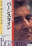 伝記 世界の作曲家(11)バーンスタイン