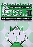 E de wakaru kantan kanji 200 : gaikokujin no kodomo no tame no Nihongo