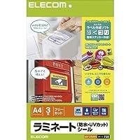 (4個まとめ売り) エレコム ラミネートシール/防水・UVカット/A4 EDT-STUVF3