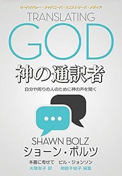 [ショーン・ボルツ, リーハイバレー・ジャパニーズ・ミニストリーズ, 和田千絵子, 大塚友子]の神の通訳者: 自分や周りの人のために神の声を聞く