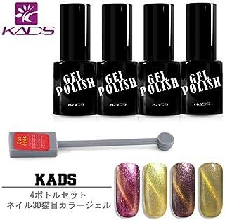 KADS キャッツアイジェル ジェルネイルカラーポリッシュ 4色セット ゴールドなど 猫目 UV/LED対応 マグネット 磁石付き マニキュアセット (セット5)