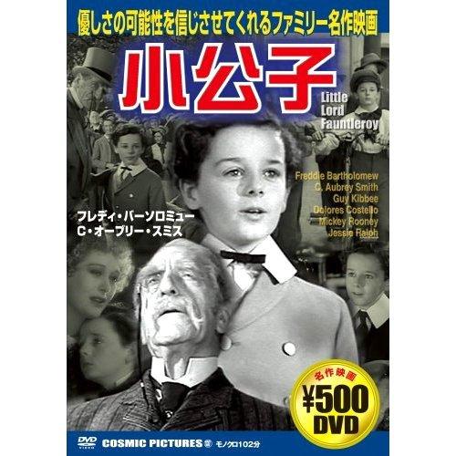 小公子 [DVD]