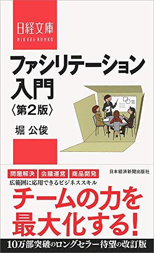 [画像:ファシリテーション入門〈第2版〉 (日経文庫)]