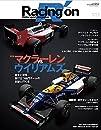 Racing on - レーシングオン - No. 513 マクラーレン vs ウイリアムズ