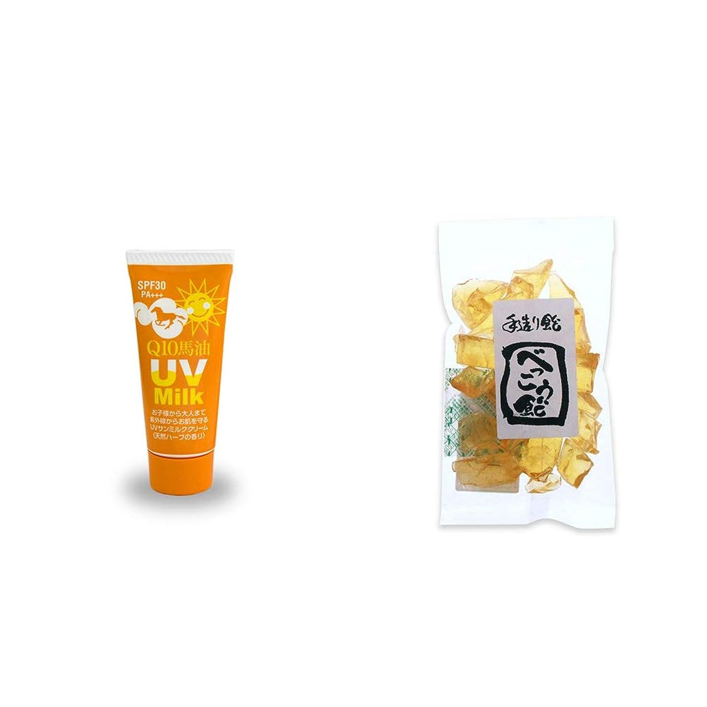 貧困奪う意志[2点セット] 炭黒泉 Q10馬油 UVサンミルク[天然ハーブ](40g)?べっこう飴(160g)