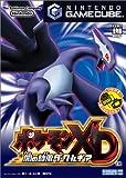 「ポケモンXD 闇の旋風 ダーク・ルギア」の画像