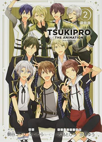 TSUKIPRO THE ANIMATION 2巻 特装版 (ZERO-SUMコミックス)の詳細を見る