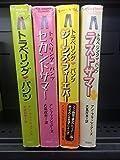 トラベリング・パンツ(全4巻)