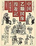 中国乙類図像漫遊記