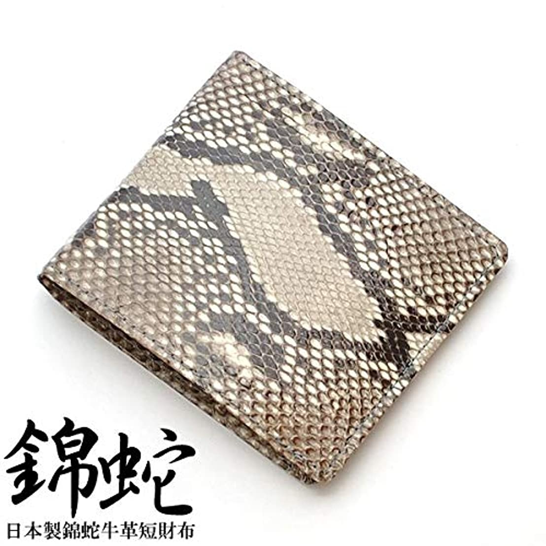 感心するお香光二つ折り財布 メンズ レディース ナチュラル 錦ヘビ革 牛革 日本製 pct 1