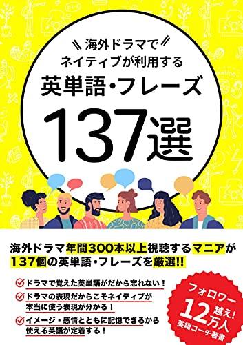 海外ドラマで英語学習!頻出フレーズ・単語137選!