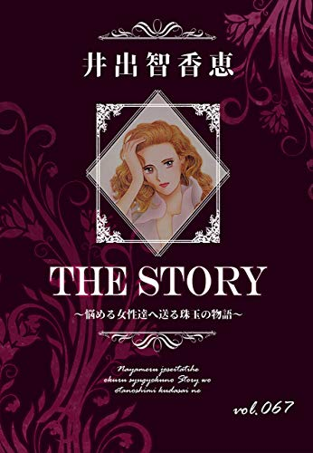THE STORY vol.067