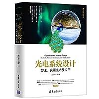 清华开发者书库·光电系统设计:方法、实用技术及应用