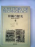 技術の歴史〈4〉地中海文明と中世 (1978年)