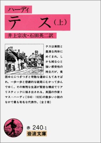 テス 上 (岩波文庫 赤 240-1)