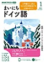 NHKラジオ まいにちドイツ語 2021年 1月号 [雑誌]