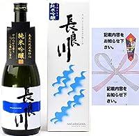 岐阜のお酒、長良川 純米吟醸 720ml 瓶 化粧箱入・ギフト包装・その他熨斗(要記載事項連絡)