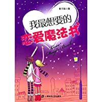 My Favorite Magic Book of Love (Chinese Edition)