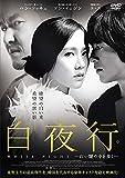 白夜行-白い闇の中を歩く-  [DVD] [レンタル版] 韓国映画 image