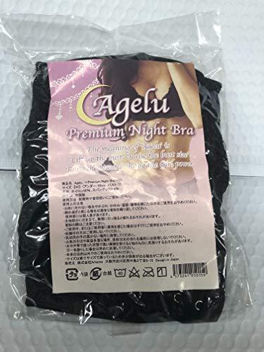 Agelu ~Premium Night Bra~(アゲール プレミアムナイトブラ) ナイトブラ 育乳 バストアップブラ バスト...