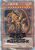 遊戯王 PGB1-JPS03 ラーの翼神竜 (日本語版 プリズマティックシークレットレア) PRISMATIC GOD BOX