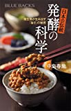 日本の伝統 発酵の科学 (ブルーバックス)
