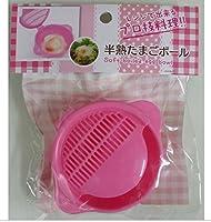 半熟たまごボール レンジで出来るプロ技料理 レンジ 簡単 とろとろ半熟たまご (約H19×W16, ピンク)