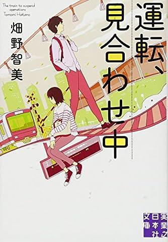運転、見合わせ中 (実業之日本社文庫)