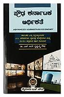Prauda Karnataka Arthikathe (Kannada )