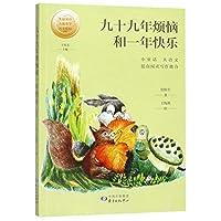 小童话大语文丛书·九十九年烦恼和一年快乐