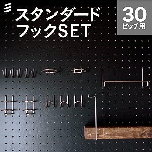 有孔ボード ペグボード フックセット P30【スタンダード】