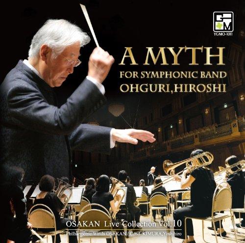 オオサカン・ライブ・コレクション Vol.10 『吹奏楽のための「神話」~天の岩屋戸の物語による~』