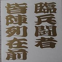 オリジナルステッカー 【九字(くじ)】 臨兵闘者皆陣列在前 (ゴールド) KJ-3309