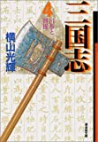 三国志 4 (潮漫画文庫)