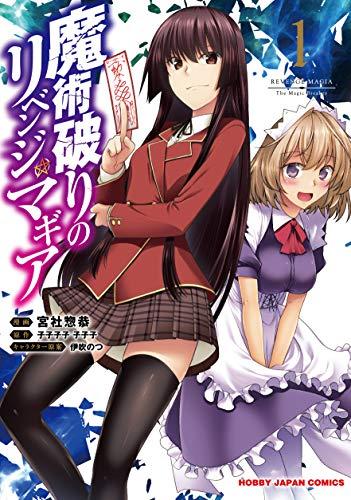魔術破りのリベンジ・マギア 1 (HJコミックス)
