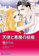 天使と悪魔の結婚 (ハーレクインコミックス)