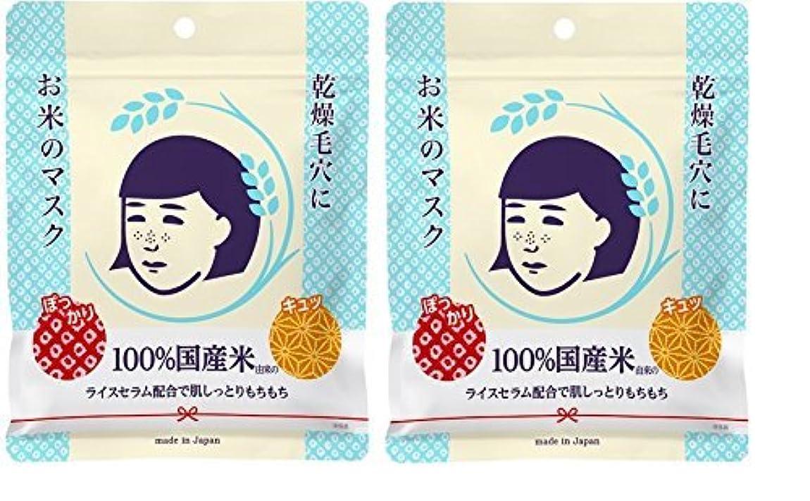 拡声器泣く適合2個セット 毛穴撫子 お米のマスク 10枚入 100%国産米使用 フェイスマスク×2