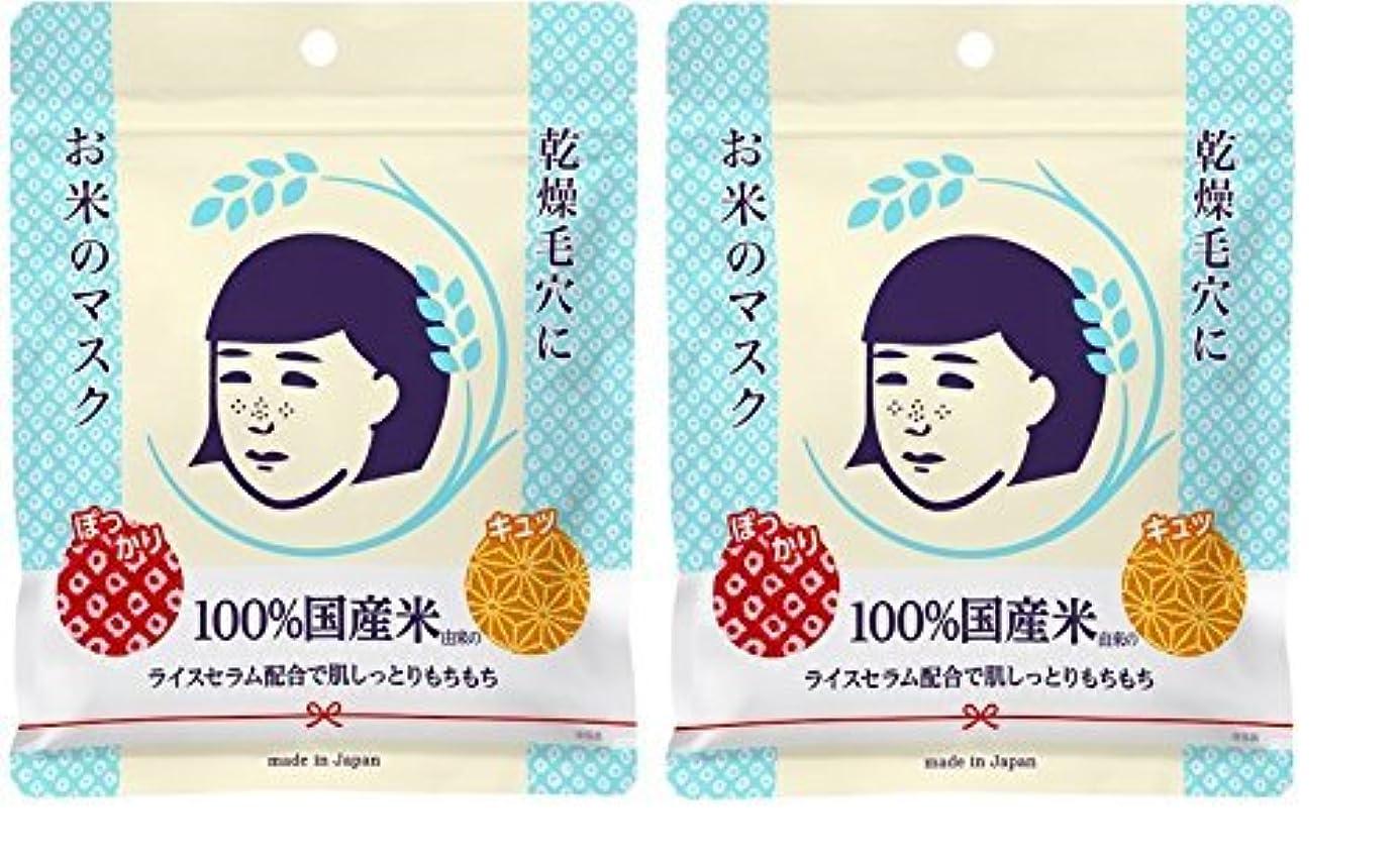 頬小包高潔な2個セット 毛穴撫子 お米のマスク 10枚入 100%国産米使用 フェイスマスク×2