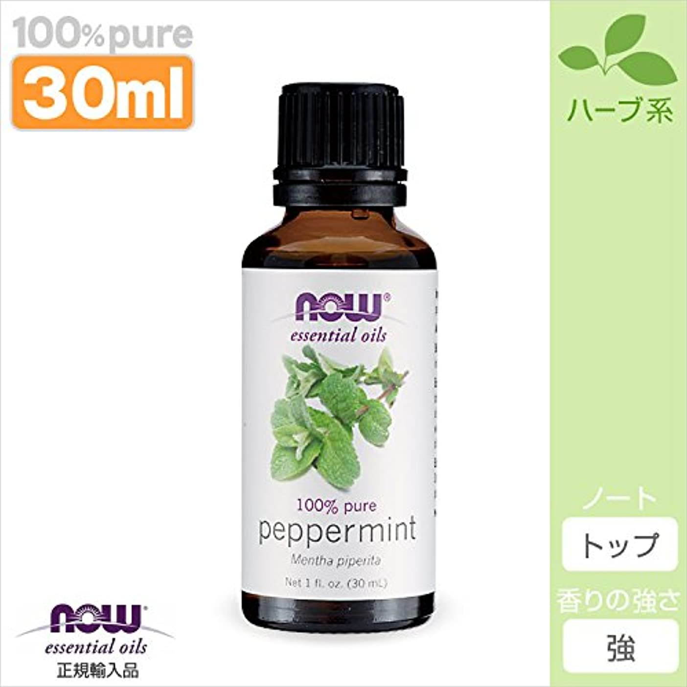 おめでとう死すべき出発するペパーミント精油[30ml] 【正規輸入品】 NOWエッセンシャルオイル(アロマオイル)