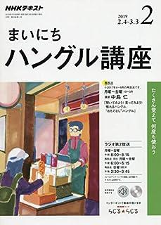 NHKラジオまいにちハングル講座 2019年 02 月号 [雑誌]