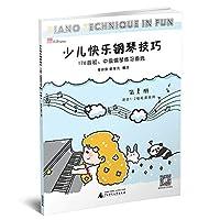 少儿快乐钢琴技巧(176首初中级钢琴练习曲选第1册适合1-2级程度使用)