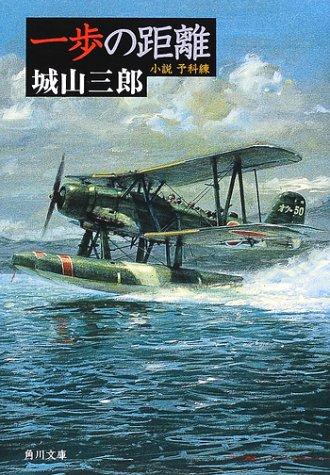一歩の距離―小説 予科練 (角川文庫)