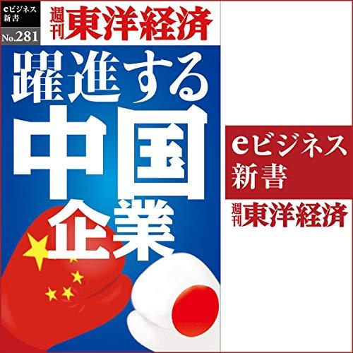 『躍進する中国企業(週刊東洋経済eビジネス新書No.281)』のカバーアート