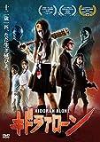 キドラアローン[DVD]